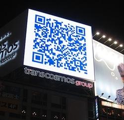Ejemplo de promoción con codigo QR